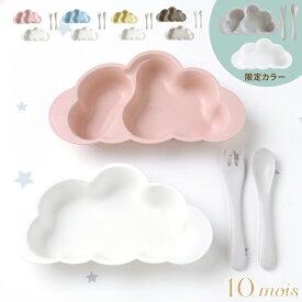 10mois ディモワ mamamanma プレートセット マママンマ ベビー 食器 出産祝い 離乳食 食器セット おしゃれ 雲 赤ちゃん ベビー食器 セット すくいやすい ギフト おすすめ