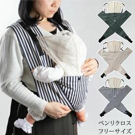 ベンリクロス フリーサイズ スリング 抱っこ紐 新生児 抱っこひも おんぶ紐 日本製 おしゃれ 洗える コンパクト 出産祝い