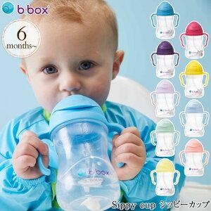 b.box ビーボックス Sippy cup シッピーカップ お食事グッズ カラフル ストローマグ 赤ちゃん ベビー トレーニングマグ トレーニングカップ