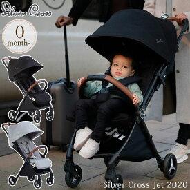Silver Cross シルバークロス Jet 2020 ベビーカー A型 バギー 軽量 コンパクト 折り畳み 赤ちゃん 新生児