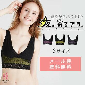 Yoru Yoru Bra (night bra)   (lingerie/bras/bra/underwear/women/fashion/shapewear/bodyshapers/night bra/best/online)