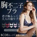 胸不二子ブラ&ショーツセット(日本製)30代・40代のデコルテの悩みに着目した大人の盛りブラでふっくらバストを実現…