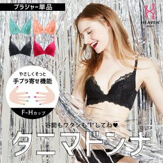 Tani Madonna (F-H cup) ( lingerie/bras/bra/underwear/women/fashion/shapewear/bodyshapers/push up bra/best/online)