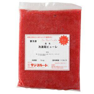 【別送ヤマト便】★冷凍イチゴピューレ 1kg