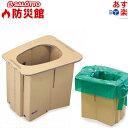 ダンボール製組み立て式簡易トイレ 組み立て簡単!200Kgの人までOK!災害・レジャートイレ プルマル3簡易トイレ