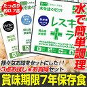 【 ¥1,000ぽっきり メール便 送料無料 】 美味しい 非常食 賞味期限7年 日本製 ご飯 お試し3食セット 梅がゆ又はおか…