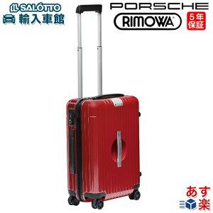 【 ポルシェ 純正 クーポン対象 】 リモワ スーツケース インディアンレッド 32L PTSトロリーケース ウルトラライト[M] 機内持ち込みサイズ RIMOWA PORSCHE コレボレーション モデル ポルシェ ブラ