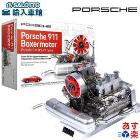【 ポルシェ 認証 】フラット6 エンジン 可動 模型キット エンジン音も再現ピストンやクランクが稼働しプラグが点灯 プラモデル ドイツ フランジス社