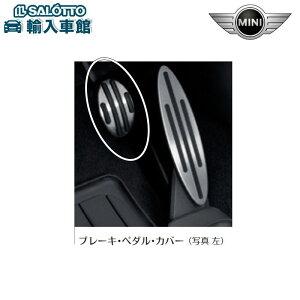 【BMW MINI 純正 】ブレーキペダルカバー / 適合:CROSSOVER クロスオーバー F60 / MINIにスポーティなアクセントを。