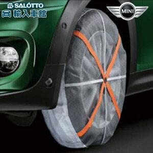 【BMW MINI 純正 クーポン対象】 ウィンター・トラクション・エイドミニ 3ドア(F56)ミニ(R56)