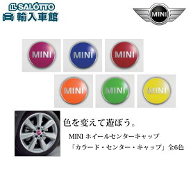 【BMW MINI 純正 クーポン対象】 カラードセンターキャップ 4個入り 適合 F54 F55 F56 F57 F60 ミニ オリジナル アクセサリー