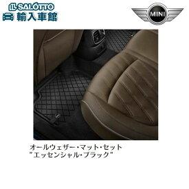【BMW MINI 純正 クーポン対象】F60 リア 左右 ラバーマット クロスオーバー エッセンシャル ブラック ミニ アクセサリー フロアマット ラバー オールウェザーマット