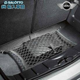【BMW MINI 純正 クーポン対象】 ラゲッジ・ネット※トレイ・パッケージ装備車のみ/サイド用ミニ (R56)