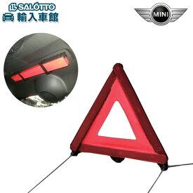 【 MINI 純正 クーポン対象 】 非常停止表示板 【車両取付セット】ミニ F55 5ドア F56 3ドア用 ワーニングトライアングル 三角表示板 非常停止板