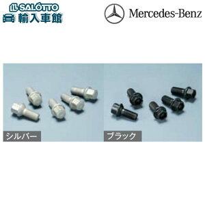 【 ベンツ 純正 】ホイールボルト 14x1.5x28mm 汎用品 メルセデス・ベンツ オリジナル アクセサリー