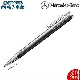 【 ベンツ 純正 クーポン対象 】LAMY ボールペン カラー:3色展開 インク:黒 ラミー / 深みのある大人の一品、ギフトにも最適です。