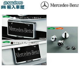 【 ベンツ 純正 クーポン対象 】 ライセンス プレートホルダー セット (フロント用&リア用&ボルトセット)ボルト長:15mm クローム ナンバープレートカバー Mersedes Benz ロゴ入り