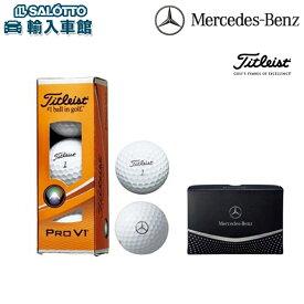 【 ベンツ 純正 クーポン対象 】 ゴルフボール タイトリスト PRO V1 各6個入り Titleist ゴルフ golf ゴルフ用品 コンペ 景品 などにも