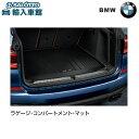【 BMW 純正 クーポン対象 】ラゲージコンパートメントマット / 適合:X3 (新型 G01) / ラゲッジマット ラゲッジト…