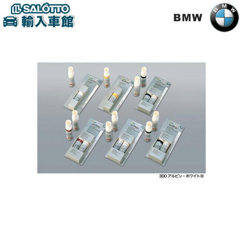 【 BMW 純正 クーポン対象 】 タッチペン 300 アルピンホワイト3 ソリッド タッチアップ ペイント / X3 G01 Z4 E89 (2009年-2016年) X2 F47