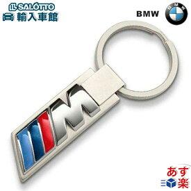 【 BMW 純正 クーポン対象 】 M キー ホルダー ドイツ製 シルバー 約7.6×1.5cm ロゴ 鍵 キーリング ステンレス スチール BMWアクセサリー グッズ 【メール便 全国 送料無料】