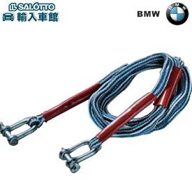 【 BMW 純正 クーポン対象 】 BMW アクセサリーズ けん引ロープ / 汎用