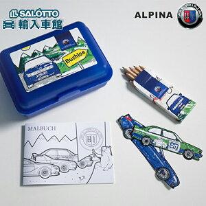 【 アルピナ 純正 クーポン対象 】 キッズ ボックス 塗り絵 セット ぬりえノート かわいい 色鉛筆 BMW トップチューナー ALPINA