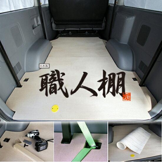 【 荷室革命 】 職人棚 フロアーボード セット 荷室床板 200系ハイエース E26型 NV350 キャラバン 荷室の常識を変える! 敷板 ハイエース200系 レジアスエース 1型 2型 3型 4型 5型 デラックス ハイエース 200 ベッドキット パーツ カバー カスタム GL GX DX VX