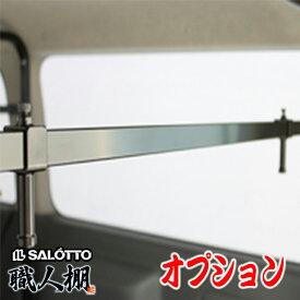 『 荷室革命 』 「 インナーバーセット 」 左右方向にバーを設置する:全種共通 品番:200(26)-G(D)22(F or R)/ 職人棚 専用 オプション 日本製