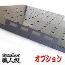 【職人棚 オプション】 棚板用荷崩れ防止ステー2枚セット 日本製 荷室革命