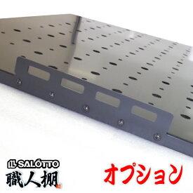 『 荷室革命 』 「 荷崩れ防止ステー (2枚1組) 」 荷物の落下を防止する棚板側面取付専用のステー タッピングビス固定:全種共通 品番:P6 / 職人棚 専用 オプション 日本製