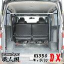 『 荷室革命 』 NV350 キャラバン 車内にキャリアセット デラックス DX ( VX ) の荷室を劇的に変える! 職人棚 ルーフキャリア の様に 長尺 車内収納 E26系 日産 ロング 新型 ラ