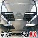 【荷室革命】 NV350 キャラバン 棚を左右に2段 デラックス DX の荷室を劇的に変える! 職人棚 ルーフキャリア の様に 長尺 車内収納 E26系 日産 ...