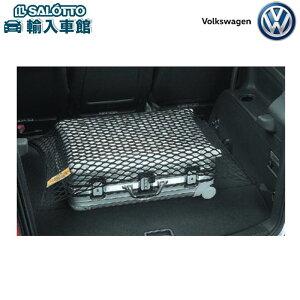 【 VW 純正 】ラゲージ ネット シャラン 7N系 2011年〜 ブラック トランク ラゲッジ 収納 フォルクスワーゲン オリジナル アクセサリー