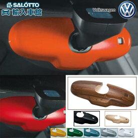 【 VW 純正 クーポン対象 】ルーム ミラーカバー ザ ビートル Base車以外用 全10色 The Beetle ルームミラー カスタム フォルクスワーゲン アクセサリー