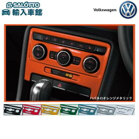 【 VW 純正 クーポン対象 】エアコン パネル(マニュアルエアコン用) 全8色 ザ ビートル インテリアパネル The Beetle