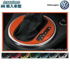 【 VW 純正 クーポン対象 】シフトカバー パネル 全8色 ザ ビートル インテリアパネル The Beetle