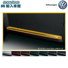 【 VW 純正 クーポン対象 】ドアサイドパネルモール (前後左右パネル&メッキモール/1セット)全8色The Beetle