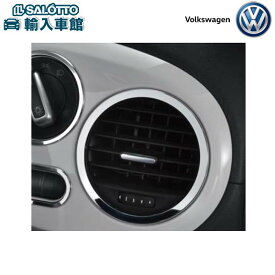 【 VW 純正 クーポン対象 】エアーベント リング (2個/1セット) インテリアパネルThe Beetle