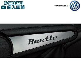 【 VW 純正 クーポン対象 】アームレスト ガーニッシュ(Beetle) ザ ビートル インテリアパネル The Beetle