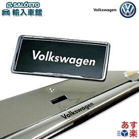 【 VW 純正 クーポン対象 】 クローム ナンバー カバー フォルクス ワーゲン 純正 アクセサリー ナンバープレート をちょっとオシェレに ロゴ入り ナンバー プレート ホルダー エンブレム デザイン Volkswagen original design option