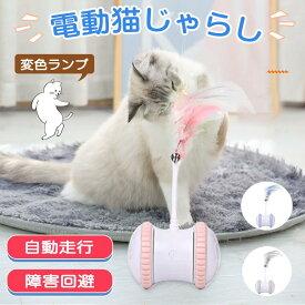 猫 おもちゃ 猫じゃらし ねこ キャットトイ キャットおもちゃ 電動 自動回転 一人遊び 羽のおもちゃ 猫用品 運動不足解消 ストレス解消 LEDライト付き 取り外せる鈴付き羽棒 ねこ おもちゃ 安全素材 室内 360度自転ボール 送料無料