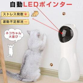 「ポイント10倍!」猫 おもちゃ 電動 猫じゃらし 光る おもちゃ 自動 レーザーポインター ペット用品 かわいい キャットトイ キャットおもちゃ 一人遊び 猫用品 ペット玩具 運動不足 ストレス解消 USB給電 自動タイマー コンパクト 安全素材 室内 プレゼント 送料無料
