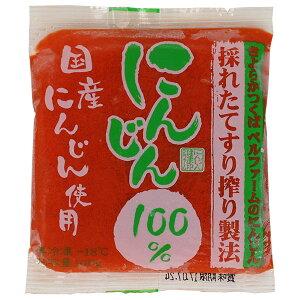 採れたてすり搾り製法 生搾り 冷凍 にんじんジュース 100g×30袋 人参ジュース