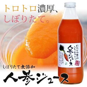 甘くておいしいしぼりたて無添加にんじんジュースお試しセット(1000ml×3本)安心の国産人参ジュース