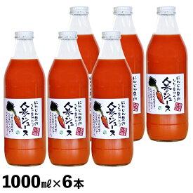 しぼりたて 無添加 人参ジュース 1000ml×6本 甘くておいしい にんじんジュース(キャロットジュース) 安心の国産 ニンジンジュース 人参 ジュース