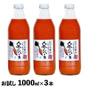 しぼりたて無添加人参ジュース(にんじんジュース)お試しセット(1000ml×3本)