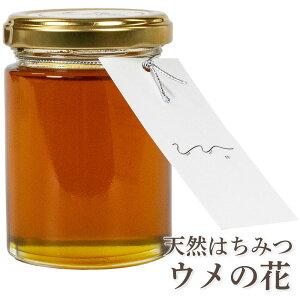 UU ニホンミツバチ 蜂蜜 梅の花の 濃厚 天然はちみつ 国産 非加熱 希少な日本蜜蜂の 純粋ハチミツ 日本製 ユーユー ギフト