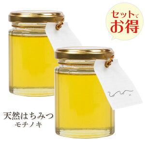送料無料 UU 天然はちみつ モチノキ お得な2個セット 蜂蜜 濃厚 天然はちみつ 国産 非加熱 純粋ハチミツ 日本製 ユーユー