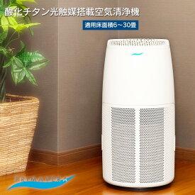空気清浄機 プリマヴェーラ サークル PRO 適用床面積30畳 酸化チタン光触媒搭載 花粉 PM2.5 対策 日本製 脱臭 集塵 赤ちゃんやペットにもおすすめ 会社 事務所 病院に最適 和室 洋室 家 家庭用 寝室 リビング